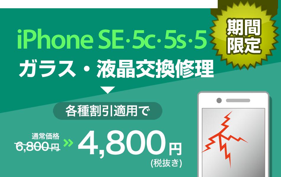 iPhoneSE/iPhone5s/iPhone5c/iPhone5 ガラス・液晶交換修理