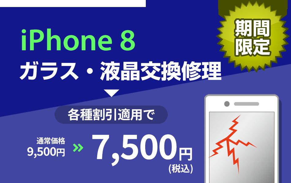 iPhone8 ガラス・液晶交換修理最大2000円引き