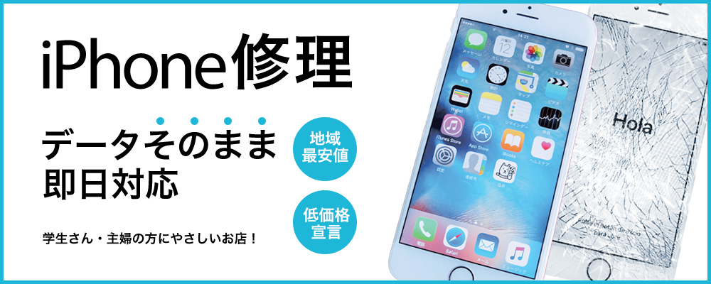 iPhone修理・iPad修理 アスピア明石