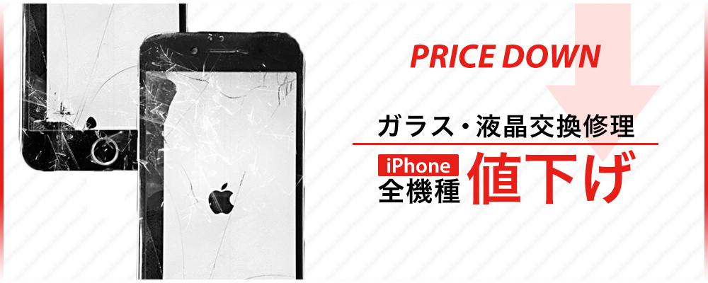 iPhone修理・iPad修理 イオン明石
